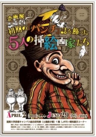 イギリスの風刺漫画雑誌「パンチ」の挿絵.jpg