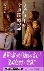 フェルメールの絵画.jpg