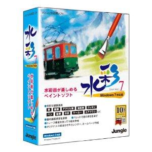 水彩画ソフト.jpg