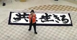 金澤翔子さんのマイケル・ジャクソンのダンスパフォーマンス.jpg